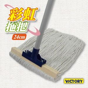 【VICTORY】彩虹8寸拖把#1025046