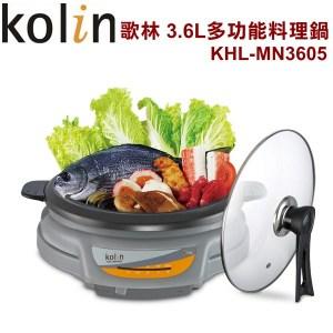 Kolin歌林3.6L多功能料理鍋/美食鍋 KHL-MN3605
