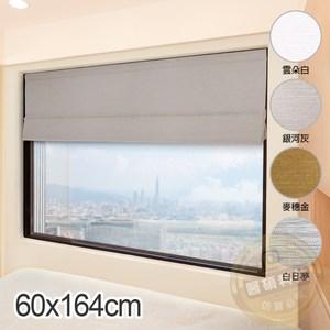加點 60*164cm DIY磁吸羅馬簾紙編系列雲朵白60x164cm