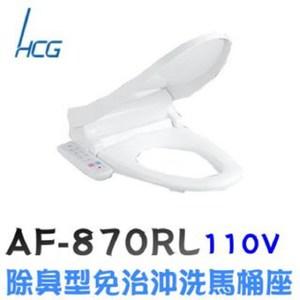 【HCG和成】除臭型免治沖洗馬桶座(AF870RL)-白色 47CM