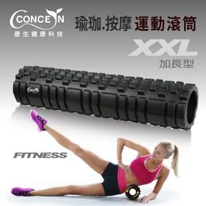 【Concern 康生】瑜珈運動按摩滾筒-加長型-黑