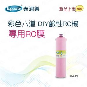 【Toppuror 泰浦樂】彩色六道RO機 專用RO膜(RM-19)