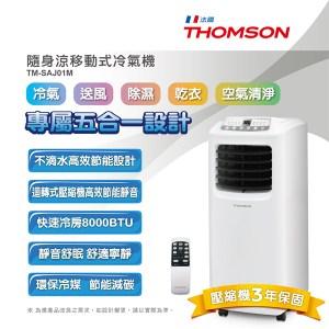 THOMSON 隨身涼移動式冷氣TM-SAJ01M