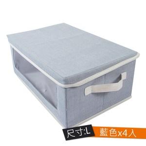 蘇菲視窗收納盒L-藍色x4入 41x29x18.5cm