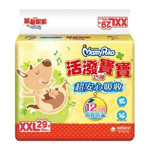 滿意寶寶 活潑寶寶紙尿褲 XXL(29片/包)x4包 116片/箱XXL29片x4包