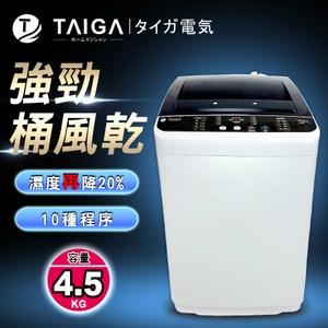 【日本TAIGA】4.5KG全自動迷你單槽洗衣機
