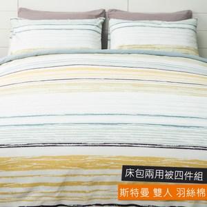 美式羽絲棉床包兩用被四件組 雙人 斯特曼