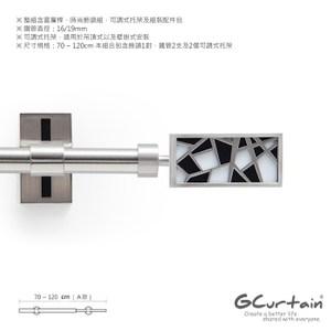 70~120cm 都會時尚風格金屬窗簾桿套件組 現代 流行 簡約70~120cm