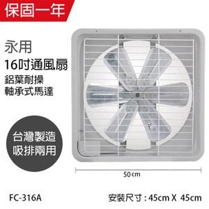 【永用牌】MIT 台灣製造16吋耐用馬達吸排風扇(鋁葉)FC-316A