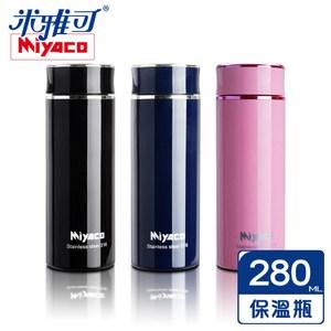 【米雅可 Miyaco】輕漾#316不銹鋼真空保溫瓶 280ml粉紅色