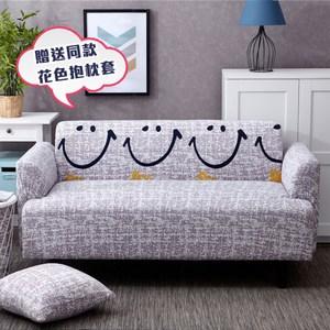 【三房兩廳】開心果彈性沙發套-1+2+3人座(贈同款抱枕x3)