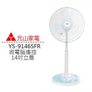 元山 14吋 微電腦遙控扇/風扇/立扇 YS-9146SFR