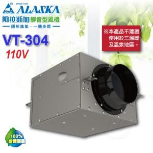 阿拉斯加《VT-304》110V 靜音型風機 室內通風 抽風機 換氣機