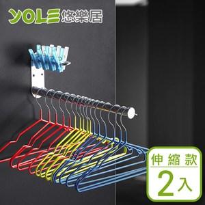 【YOLE悠樂居】304不鏽鋼免釘可打孔衣夾衣架整理架-伸縮(2入)