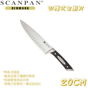 【丹麥SCANPAN】凹槽式主廚刀(20CM)