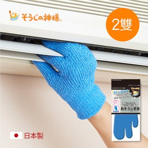 【日本神樣】掃除之神 日製萬用縫隙用無死角極細纖維清潔手套-2雙入單一規格