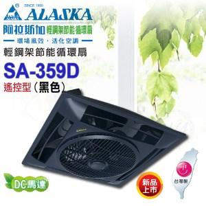 阿拉斯加《SA-359D》黑色 輕鋼架循環扇 遙控/DC直流變頻馬達