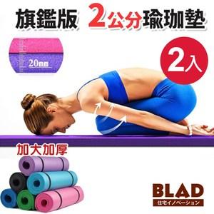 【BLAD】加大加厚環保PVC多功能便攜瑜珈墊20MM-超值2入組藍綠隨機