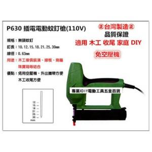 P630 插電電動蚊釘槍 釘槍 (110V) 木工 收尾 家庭 DIY