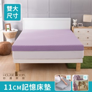 House Door 吸濕排濕布11cm記憶床墊全配組-雙大6尺丁香紫