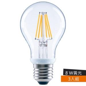 特力屋 LED燈絲燈泡 8W 燈泡色 全電壓 3入