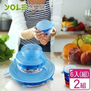【YOLE悠樂居】食品矽膠伸縮密封保鮮蓋6件組-藍色(2組)