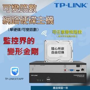 【TP-Link】可變路數網路硬碟NVR主機TL-NVR6100K