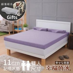 幸福角落 超吸濕排濕表布 11cm厚竹炭記憶床墊超值組-雙人5尺丁香紫