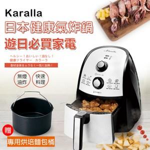 [特價]【Karalla】日本熱銷健康氣炸鍋組-加碼贈專用烘培麵包桶
