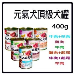 元氣犬 頂級犬罐 大罐-400g*24罐組【口味混搭】(C301B01-1)
