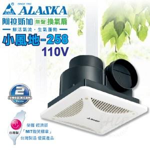 阿拉斯加《小風地-258》110V 靜音無聲換氣扇 浴室換氣扇 通風扇