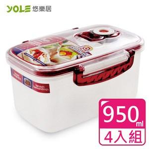 【YOLE悠樂居】Cherry氣壓真空保鮮盒-950mL(4入)