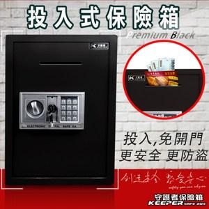 【守護者保險箱】投入式 電子 密碼保險箱 保險櫃 黑色 50EA3-D50EA3-D黑色