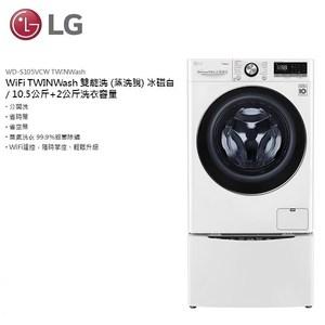 (贈國際牌吹風機)LG雙能洗洗衣機WD-S105VCW(蒸洗脫)+WT-SD200AHW