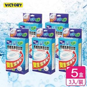 【VICTORY】雙重清淨馬桶漂白錠(3入/5盒)
