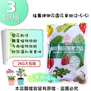 福壽牌御花園花果肥(2-5-5)2公斤-3包/組