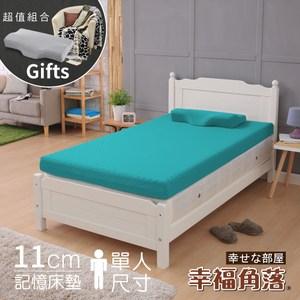 幸福角落 超吸濕排濕表布 11cm厚竹炭記憶床墊超值組-單人3尺青碧藍