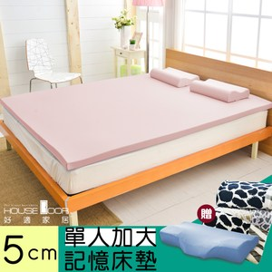 House Door 大和抗菌表布 5cm記憶床墊外宿組-單大3.5尺甜美粉