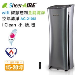 【SheerAIRE席愛爾】全能濾淨空氣清淨機 (WiFi智慧型控制)