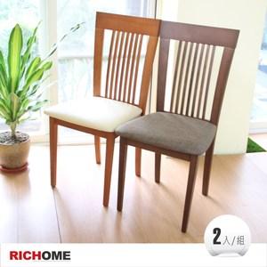 【RICHOME】1020款簡約實木餐椅(2入)-2色胡桃木