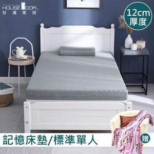 House Door 防蚊防螨表布記憶床墊12cm保暖組-單人3尺復刻灰