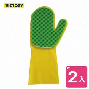 【VICTORY】仿絲海綿清潔手套(2入)
