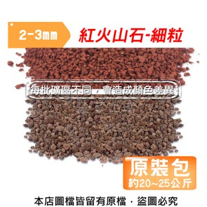 紅色火山石-細粒2~3mm(約20~25公斤)原裝包