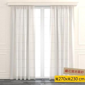 HOLA 楓嵐繡花落地窗紗 270x230cm 白