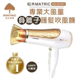 松木MATRIC負離子護髮吹風機MG-HD1601