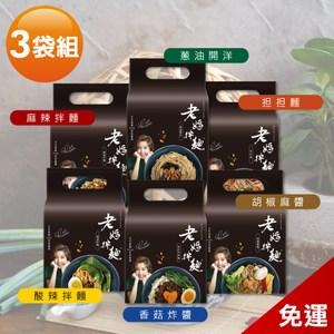 【老媽拌麵】六種口味 任選3袋(共12包入)蔥油拌麵X3
