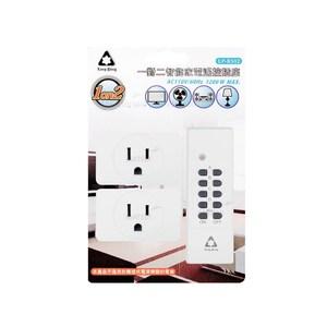 [特價]Long Ping 一對二智能家電遙控插座 LP-RS12