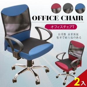 【A1】愛斯樂高級透氣網布鐵腳D扶手電腦椅/辦公椅-2入(箱裝出貨)紅色