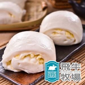 【飛牛牧場】特濃乳酪饅頭 4包(390g/包)