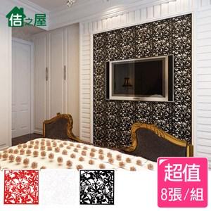 【佶之屋】典雅新款鏤空雕花可掛式壁掛/壁貼/屏風(8張/組)白色+黑色